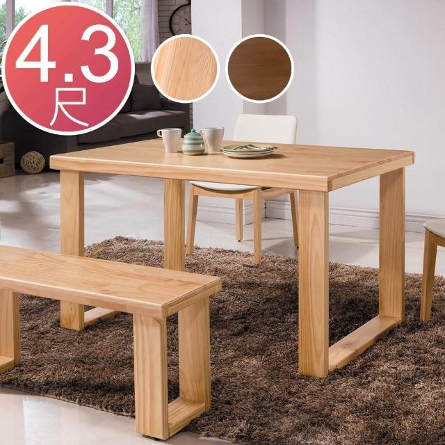 【Bernice】比爾北歐風4.3尺實木餐桌(二色可選)