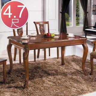 【Bernice】法式古典4.7尺造型餐桌