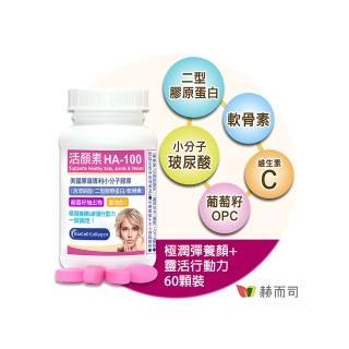 【赫而司】活顏素HA-100專利小分子膠原錠(60錠/罐)