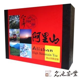【名池茶業】頂級阿里山樟樹湖高冷茶禮盒(當季限量茶款/150克x2)