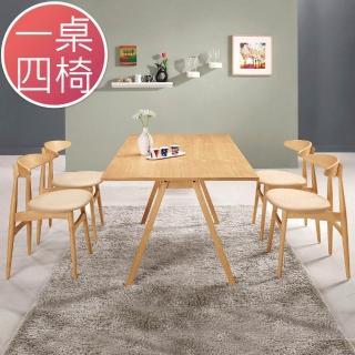 【Bernice】歐文簡約現代餐桌椅組(一桌四椅)