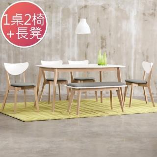 【Bernice】諾維雅北歐風餐桌椅組(一桌二椅一長凳)