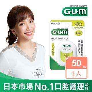 【GUM】牙周護理牙線-50m(含蠟滑順型)