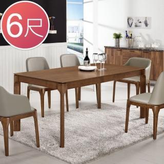 【Bernice】艾倫現代簡約6尺餐桌