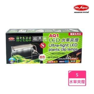 【MR.AQUA】AQ1 LED水草夾燈 S(MR-4-18)