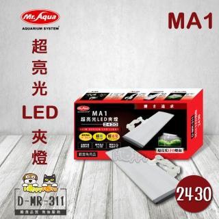 【MR.AQUA】MA1 超亮光LED夾燈 2430(D-MR-311)