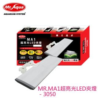 【MR.AQUA】MA1 超亮光LED夾燈3035(D-MR-312)
