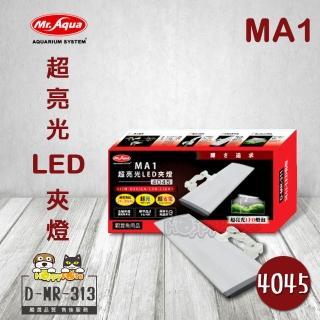 【MR.AQUA】MA1 超亮光LED夾燈4045(D-MR-313)