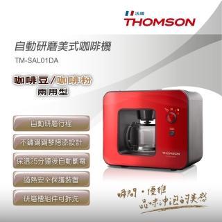【THOMSON】自動研磨咖啡機(TM-SAL01DA)