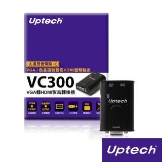 【Uptech】VGA轉HDMI影音轉換器(VC300)