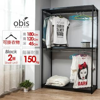 【obis】沖孔架/置物架   多功能沖孔雙層收納衣架