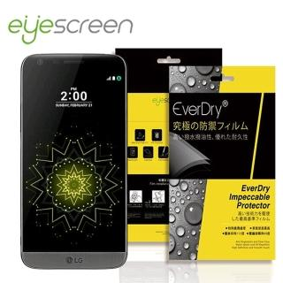 【EyeScreen PET】LG G5  EverDry PET 螢幕保護貼
