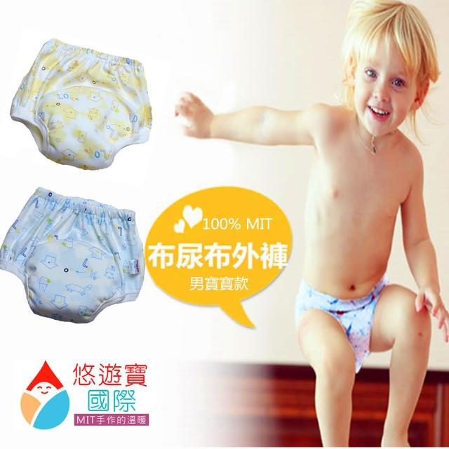 【悠遊寶國際-MIT手作的溫暖】台灣精製環保布尿布--男寶寶外褲×2(不挑款)