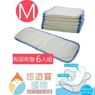 【悠遊寶國際-MIT手作的溫暖】台灣精製環保布尿布墊-M(補充型尿墊×6)
