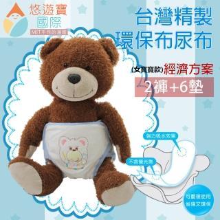 【悠遊寶國際-MIT手作的溫暖】台灣精製環保布尿布經濟組(女寶寶 2褲+6墊)