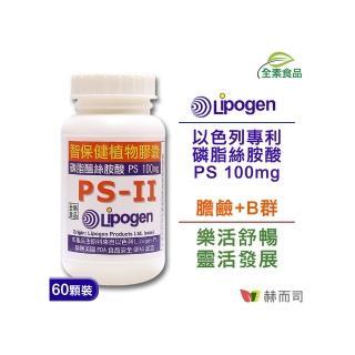 【赫而司】以色列智保健PS-II植物膠囊(60顆/罐)