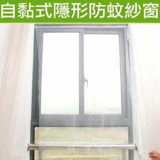 【挪威森林】創意DIY自黏型防蚊紗窗/隱形紗網(2入附魔術貼)