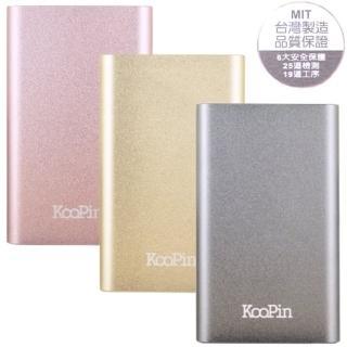 【KooPin】鋁合金大容量智慧行動電源 台灣製(K7-10000)