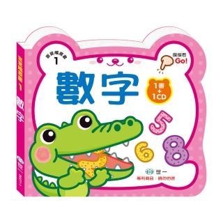 【世一】寶寶觸摸書-數字(附CD)