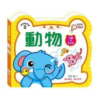 【世一】寶寶觸摸書-動物(附CD)