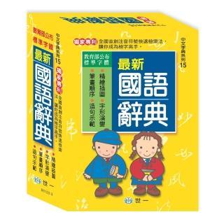 【世一】最新國語辭典-32K