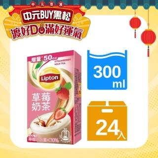 【立頓】草莓奶茶300mlx24入(立頓草莓奶茶)