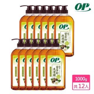 【OP】純粹苦茶籽洗潔精1000mlx12入(好沖洗、不殘留)