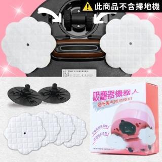 【Vbot】i6蛋糕機動感乾濕兩用擦地組