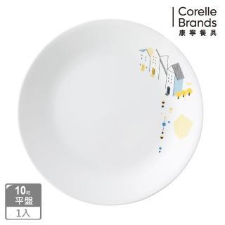 【CORELLE 康寧】丹麥童話10吋平盤(110)