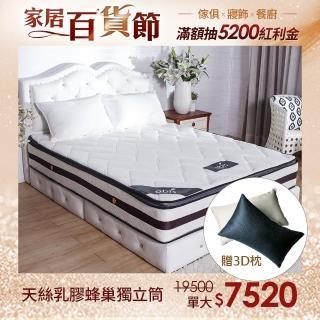 【obis】ROYAL尊榮系列-Caesar天絲無毒乳膠蜂巢獨立筒床墊 單人三線3.5X6.2尺(25cm)