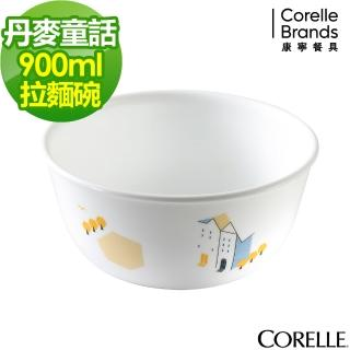 【CORELLE 康寧】丹麥童話900ml拉麵碗(428)