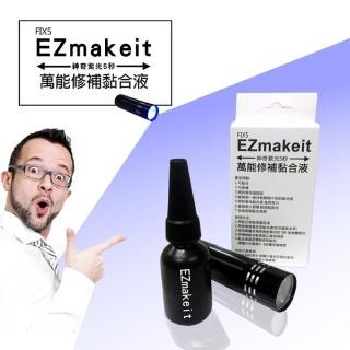 【HANLIN】EZmakeit FIX5(神奇紫光5秒 萬能修補黏合液10g)