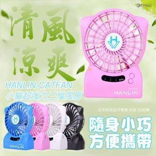 【HANLIN】CATFAN(小貓超強力三檔風扇風扇)