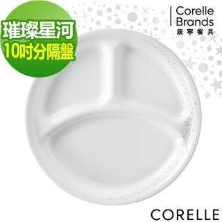【美國康寧 CORELLE】璀璨星河10吋分隔盤(310)