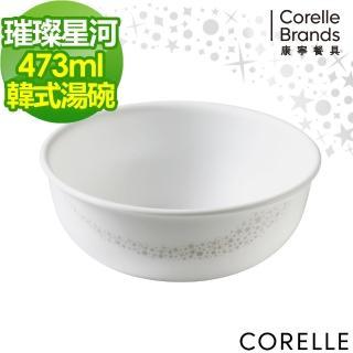 【美國康寧 CORELLE】璀璨星河473ml韓式湯碗(416)