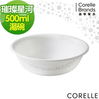 【美國康寧 CORELLE】璀璨星河500ml湯碗(418)