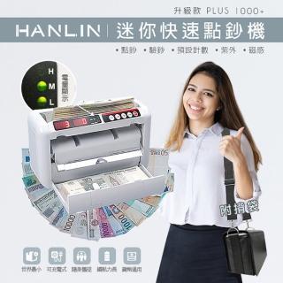 【HANLIN】1000(迷你快速點鈔機 驗鈔/紫光/磁感)