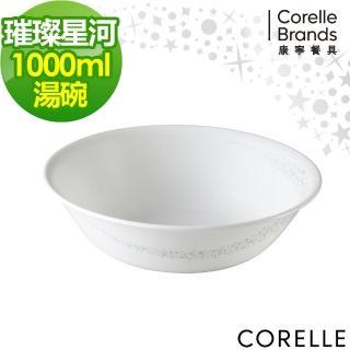 【美國康寧 CORELLE】璀璨星河1000ml湯碗(432)