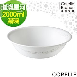 【美國康寧 CORELLE】璀璨星河2000ml湯碗(464)