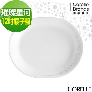 【美國康寧 CORELLE】璀璨星河12.25吋腰子盤(611)