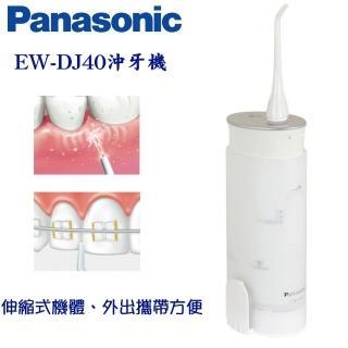【Panasonic】EW-DJ40 攜帶型充電式沖牙機(台松公司貨)