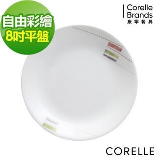 【美國康寧 CORELLE】自由彩繪8吋平盤(108)
