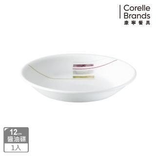 【美國康寧 CORELLE】自由彩繪醬油碟(405)