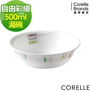 【美國康寧 CORELLE】自由彩繪500ml湯碗(418)