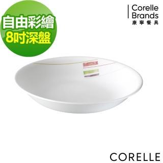 【美國康寧 CORELLE】自由彩繪8吋深盤(420)