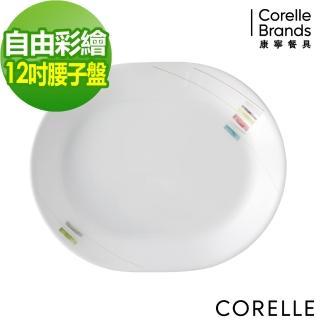 【美國康寧 CORELLE】自由彩繪12.25吋腰子盤(611)