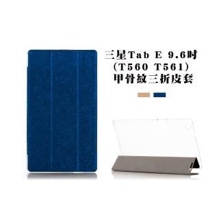 【Dido shop】三星 Tab E 9.6吋 T560 T561 甲骨紋三折皮套(PA130)