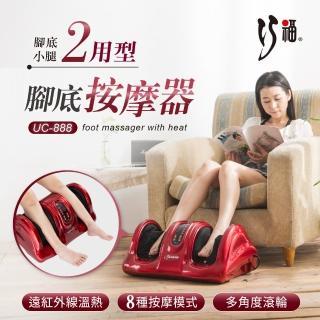 【巧福】腳底按摩機 UC-888