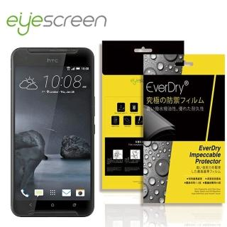 【EyeScreen PET】HTC One X9 螢幕保護貼
