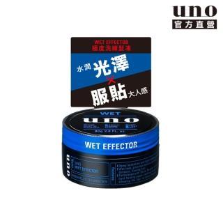 【UNO】UNO極度洗練髮凍